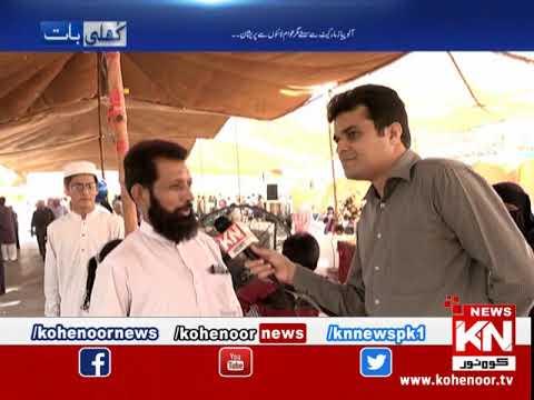 Khulli Baat 29 May 2019 | Kohenoor News Pakistan