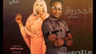 تحميل اغاني جديد المبدع منتصر هلالية والملكة انصاف مدني - المحروق MP3