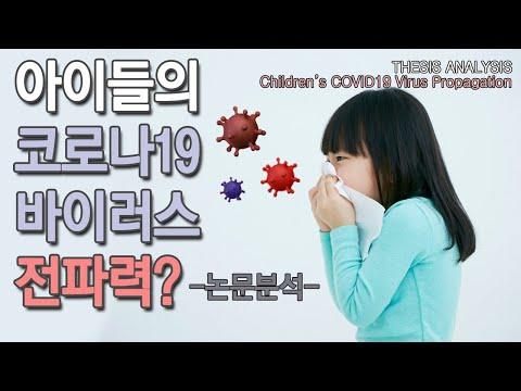 [ENG/ESP][COVID-19] 아이들의 코로나19 바이러스 전파력? - 논문분석 Children have a higher coronavirus viral load?!