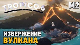 Tropico 6 #М2 Извержение вулкана