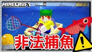 Minecraft 如何在1.14非法捕魚?? 🐟🐟│Ep230