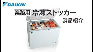 冷凍ストッカー 製品紹介編