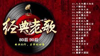 【粤语金曲】一人一首成名曲20首國語懷舊經典金曲 | 70、80、90年代经典老歌尽在 经典老歌500首 (1990s Chinese pop songs) 难忘经典老歌100首