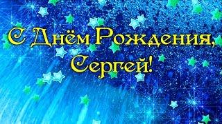 С Днем Рождения Сергей!  Поздравления С Днем Рождения Сергею. С Днем Рождения Сергей Стихи