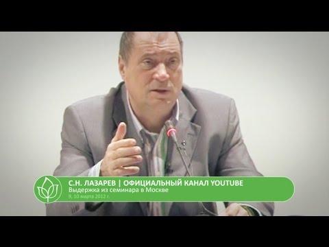 С.Н. Лазарев | Правильная молитва