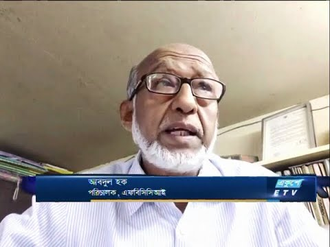 Ekushey Business || আবদুল হক-পরিচালক, এফবিসিসিআই