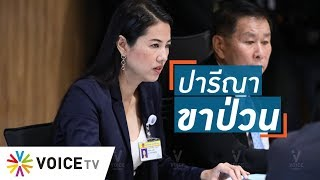 Talking Thailand - ศึก 'เสรีพิศุทธ์-ปารีณา' ทำสภาเสื่อม?