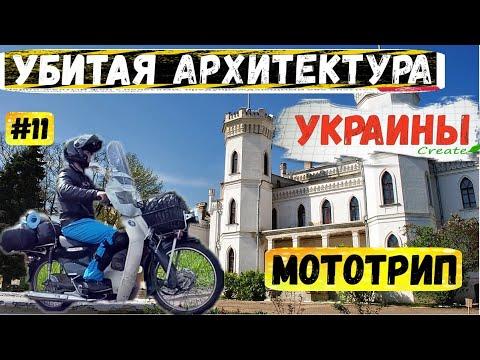 Путешествие на Honda Super Cub по забытой архитектуре Украины | Шаровский замок | Серия 11
