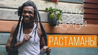 """Деревня растаманов и плантации марихуаны. """"Хочу домой с Ямайки"""""""