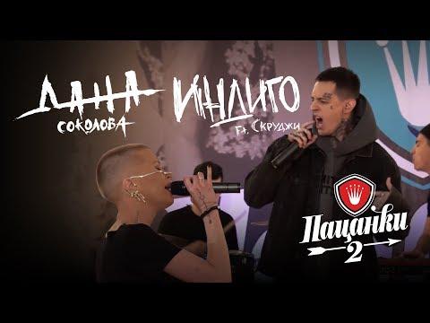 "Дана Соколова feat. Скруджи - Индиго (Live в финале ""Пацанки 2"")"