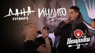 Отпусти меня. Исполнитель: Дана Соколова. Радио. Текст песни. А я...