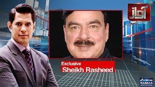 Sheikh Rasheed Exclusive | Awaz | SAMAA TV | 09 August 2018