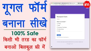 How to Use Google Forms to Collect Data in Hindi - google forms kaise banaye | Full Guide in Hindi