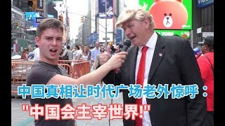 Asking people in Times Square: What do you think of China?