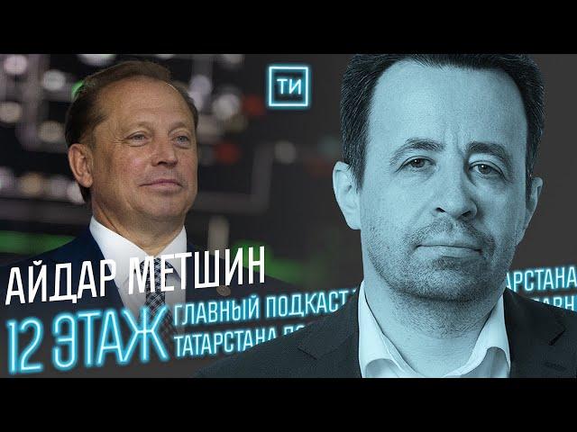 Айдар Метшин о будущем Нижнекамска / Часть 2