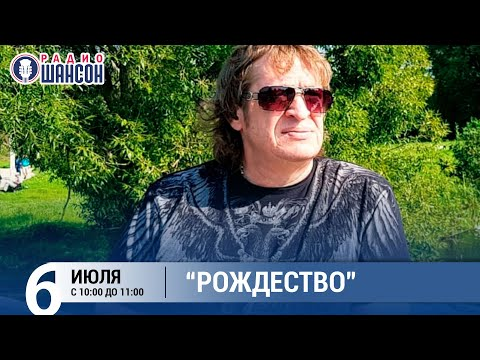 """Геннадий Селезнев (""""Рождество"""") в «Звёздном завтраке» на Радио Шансон"""