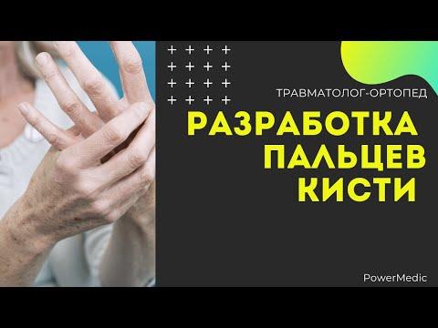 Разработка пальцев после переломов!!!
