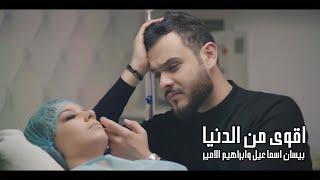 ابراهيم الامير وبيسان اسماعيل فيديو كليب ماخون وعدي من اوعد تحميل MP3