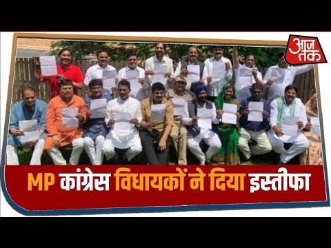 Scindia समर्थक 20 कांग्रेस विधायकों के इस्तीफे, कांतिलाल बोले- सरकार नहीं गिरेगी