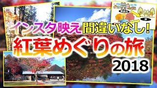 インスタ映え間違えなし!秋の紅葉めぐりの旅2018長野県軽井沢町