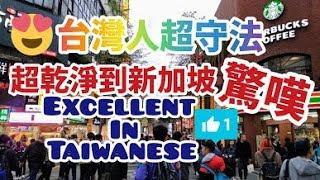 ❨台灣人超守法❩ 超乾淨到新加坡驚嘆。Excellent in Taiwanese. 台北 Taipei PK Singapore 新加坡。(作者:無聲世界)