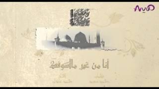 تحميل و مشاهدة محمد عادل - من غير مااشوفك / Mohamed Adel - Mn 3'eer Ma Ashofak MP3