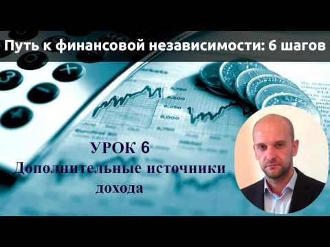Путь к финансовой независимости mobi