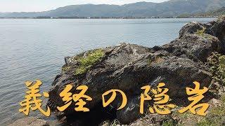 【びわ湖源流の郷・高島市より】義経の隠岩