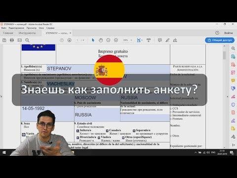 Заполнение анкеты для получение визы в Испанию / анкета для получения визы  Шенген