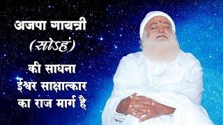 अजपा गायत्री (सोऽहं) की साधना ईश्वर साक्षात्कार का राज मार्ग है   Sant Shri Asaram Bapu Ji Satsang