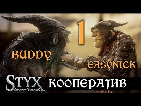 STYX: SHARDS OF DARKNESS ♦ КООП ПРОХОЖДЕНИЕ #1