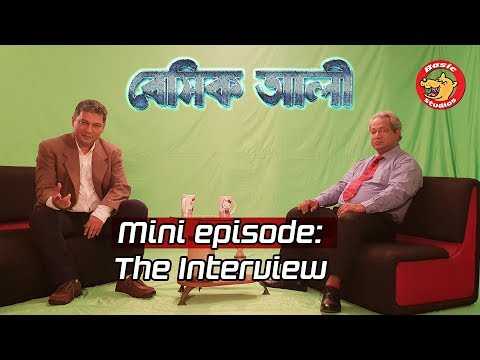 Basic Ali Mini Episode| The Interview| Bangla New Natok