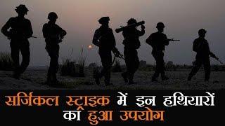 Parakram Parv के दौरान सेना ने बतायी Surgical Strike की पूरी कहानी