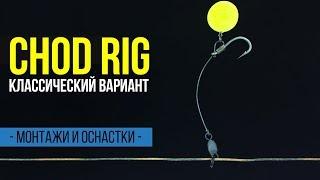 Карпфишинг TV :: Chod rig - как связать классический вариант чод рига для ловли карпа