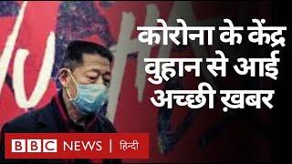 Corona Virus : China का Wuhan शहर फिर हुआ गुलज़ार (BBC Hindi)