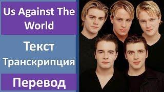 Английский по песням: Westlife - Us Against The World (текст, перевод, транскрипция)