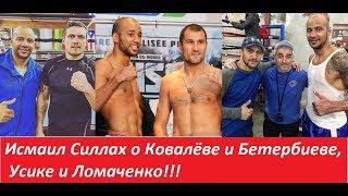 Исмаил Силлах о Ковалёве и Бетербиеве, Усике в супертяжах и Ломаченко