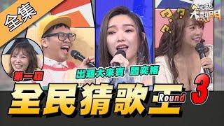 【綜藝大熱門】全民「猜歌王」爭霸 Round 3!最強十人淘汰賽正式開打!! 20200327