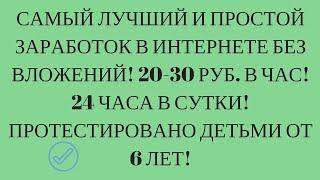 Колотибабло! Заработок без вложений 20-30 руб в час, 24 часа в сутки! Здесь зарабатывают даже дети!