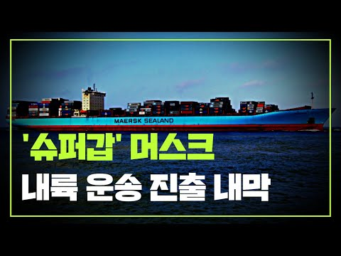 슈퍼갑 머스크, 한국 내륙운송 진출 내막