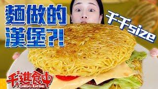 【千千進食中】千千吃的堡(飽)麵做的牛肉漢堡?!