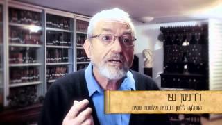 preview picture of video 'אליעזר בן-יהודה: תרומתו להפצת הלשון העברית ולתחייתה'