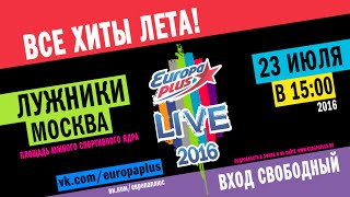 Все хиты лета на Europa Plus LIVE 2016!