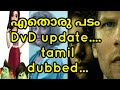 DvD update.. tamil dubbed....