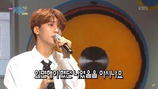 아시나요(원곡:조성모) - 정세운(Jeong Se-woon) [뮤직뱅크 Music Bank] 20191018