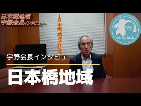 浪速区日本橋 宇野会長インタビュー