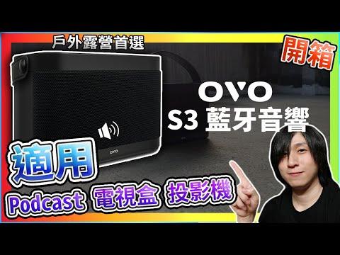 美聲!! OVO S3 藍牙喇叭 / 實測 立體聲 續航 防潑水 音量分貝 藍牙5.0 / 適用 Podcast 電視盒 投影機 手機 戶外露營 /有獎徵答  【UNBOXING】【HOME】