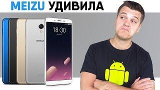 Meizu M6S - Реальный конкурент Xiaomi Redmi 5 и Redmi 5 Plus с процессором от Samsung?