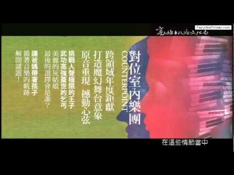 2012高雄春天藝術節-《乞丐王子遇見灰姑娘》
