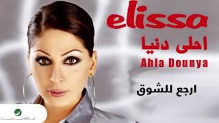 تحميل اغاني Elissa … Ergaa Lel Shoua | اليسا … ارجع للشوق MP3